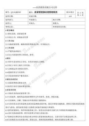 医药GSP质量管理职责03 质量管理部经理管理职责.doc