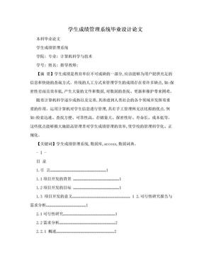 学生成绩管理系统毕业设计论文.doc
