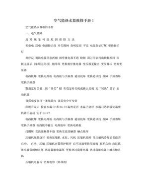 空气能热水器维修手册1.doc