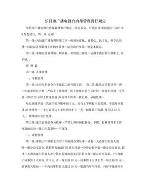 乐昌市广播电视台内部管理暂行规定.doc