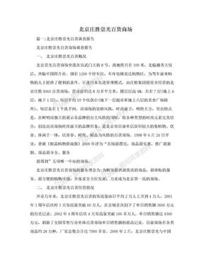 北京庄胜崇光百货商场.doc