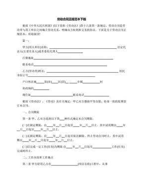 劳动合同正规范本下载.docx