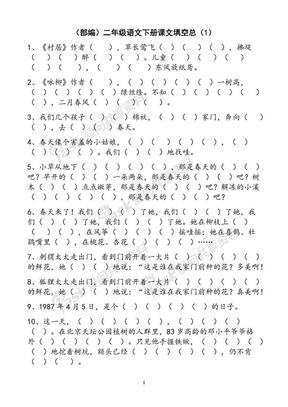 【部编版】2019年二年级下册语文全册按课文内容填空.pdf