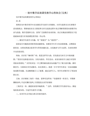 --初中数学高效课堂教学心得体会[宝典].doc