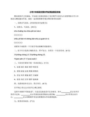小学六年级语文期末考试测试题及答案.docx