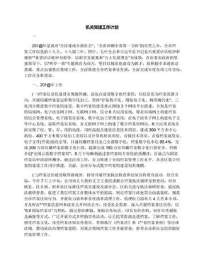 机关党建工作计划.docx