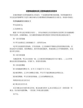 经营场地租赁合同_经营场地租赁合同范本.docx
