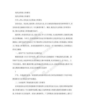 党代会筹备工作报告.doc