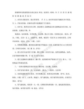 医院科室院感监控自查记录表.doc