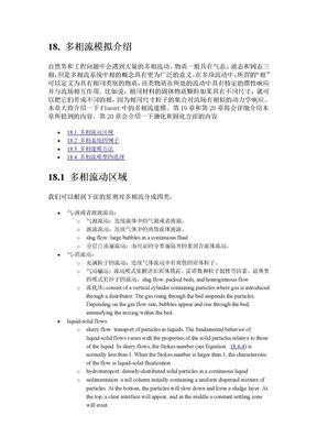 第18章 多相流模拟介绍(英文).doc