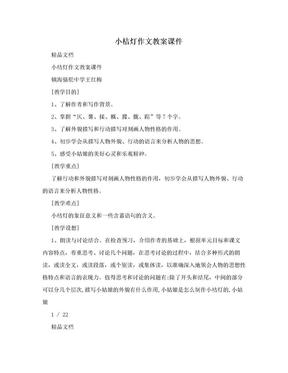 小桔灯作文教案课件.doc