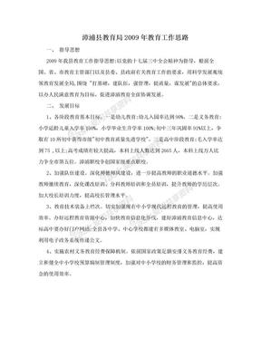 漳浦县教育局2009年教育工作思路.doc