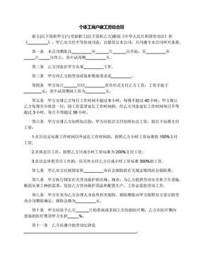 个体工商户雇工劳动合同.docx
