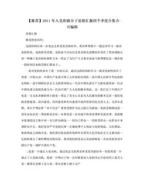 【推荐】2011年入党积极分子思想汇报四个季度合集合-可编辑.doc