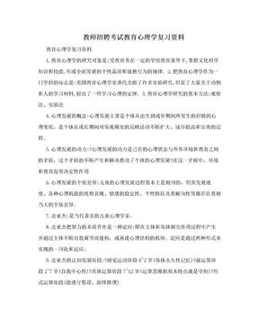 教师招聘考试教育心理学复习资料.doc