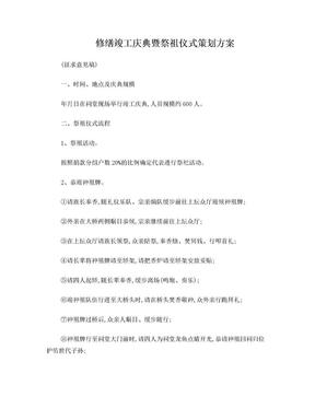 祠堂修缮竣工庆典暨祭祖仪式策划方案.doc