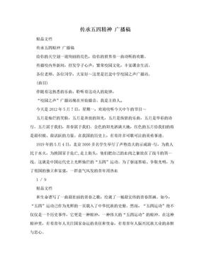 传承五四精神 广播稿.doc