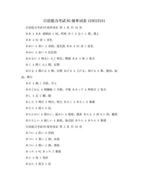 日语能力考试N5级单词表129527241.doc