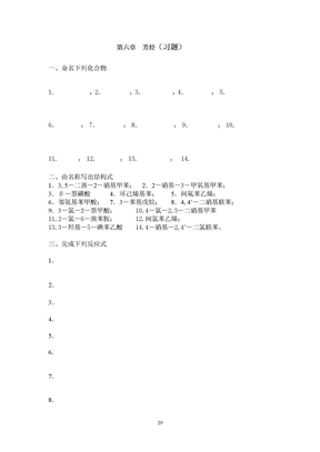 有机化学题库题库(4).doc