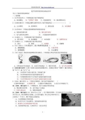 2010中考化学分类汇编-走进化学世界.doc