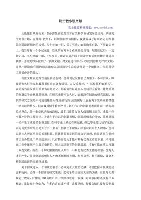 院士教你读文献.pdf