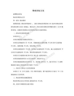 物业招标方案.doc