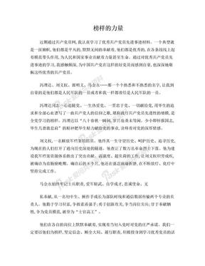 学习优秀共产党员先进事迹心得体会.doc