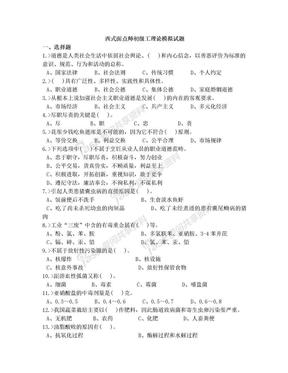 西式面点师初级工理论模拟试题.doc