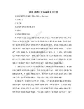 KILL过滤网关防毒墙使用手册.doc