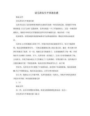 读毛泽东生平事迹有感.doc