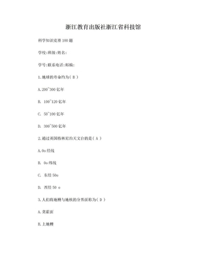 科普知识竞赛100题题库(DOC).doc
