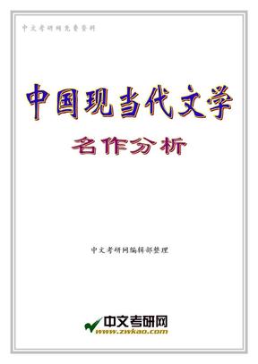 中国现当代文学名作分析.doc