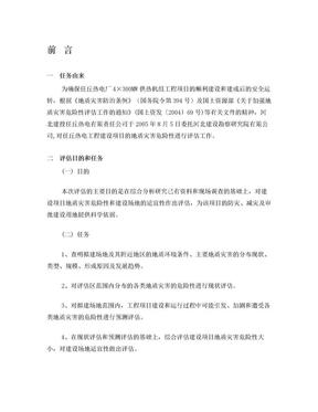 任丘热电厂永丰厂址地质灾害危险性评估报告.doc