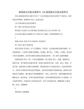 溶剂油安全技术说明书 120溶剂油安全技术说明书.doc