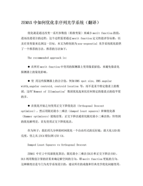 ZEMAX中如何优化非序列光学系统(翻译).doc