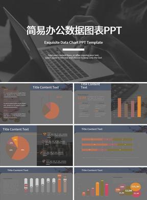 简易办公数据图表PPT.pptx