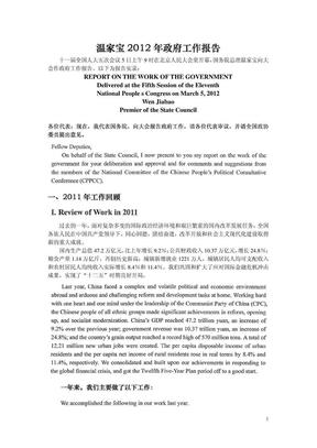 2012政府工作报告(中英双语).pdf