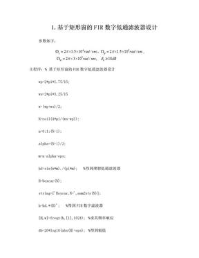武汉理工大学  基于矩形窗、三角窗、海明窗、汉宁窗、布拉克曼窗的FIR数字滤波器设计.doc