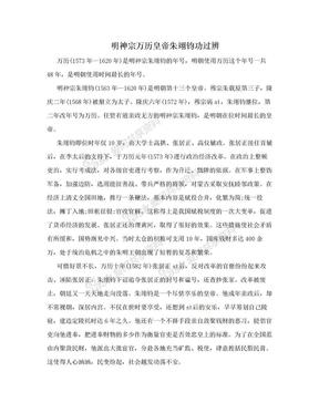 明神宗万历皇帝朱翊钧功过辨.doc