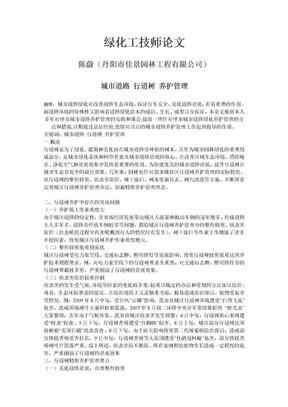 绿化技师论文.doc