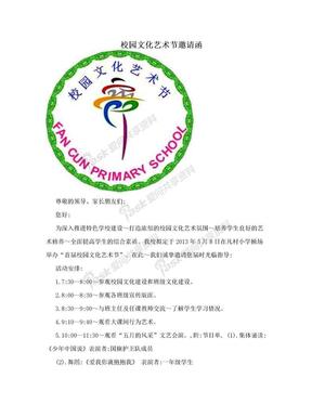校园文化艺术节邀请函.doc