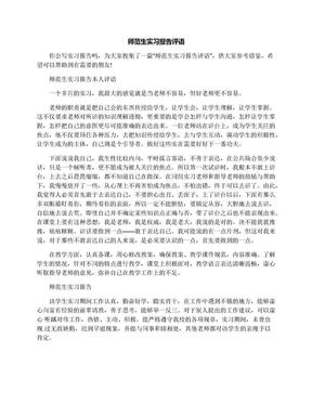 师范生实习报告评语.docx