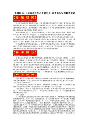 学科网2012年高考数学必考题型7 选修系列(学生版).doc