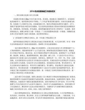 2016机关党委换届工作报告范文.docx