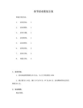 春节活动策划方案.doc