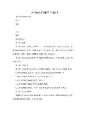 公司办公房屋租赁合同范本.doc
