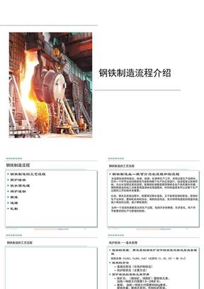 钢铁制造流程.ppt