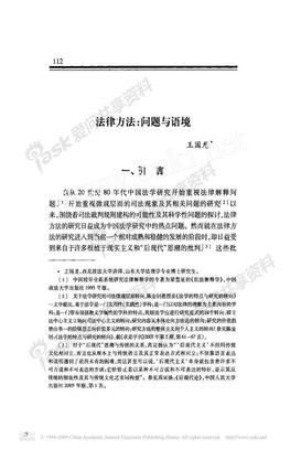法律方法_问题与语境.pdf