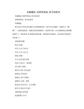 朱棣撼权-屈伸皆阴谋,黑手扭乾坤.doc