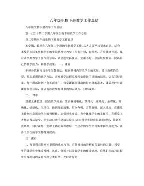 八年级生物下册教学工作总结.doc